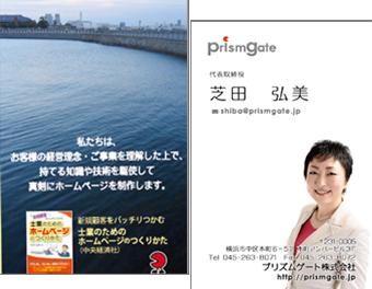 1shibatameishi