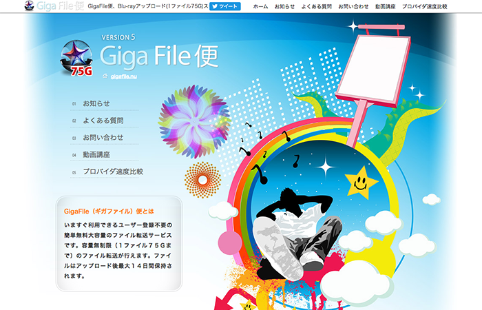 GigaFile便