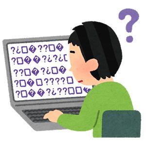パソコン意味不明