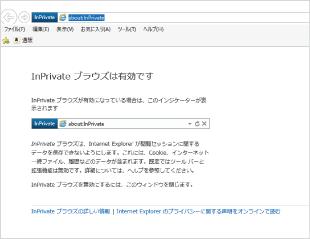 Internet Exproler InPrivateモード