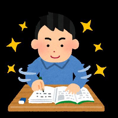 勉強しまくり